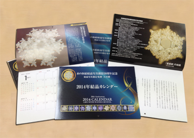 masaru emoto water crystal calendar elements