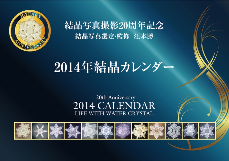 masaru emoto water crystal calendar